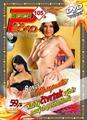 DVD Edice PÉČKO 105